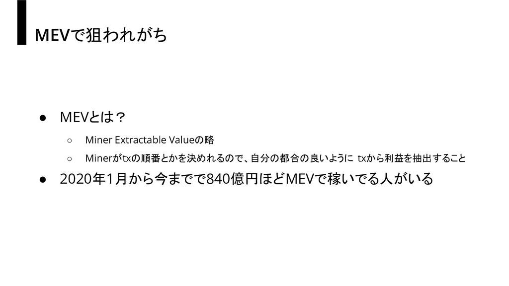 MEVで狙われがち ● MEVとは? ○ Miner Extractable Valueの略 ...