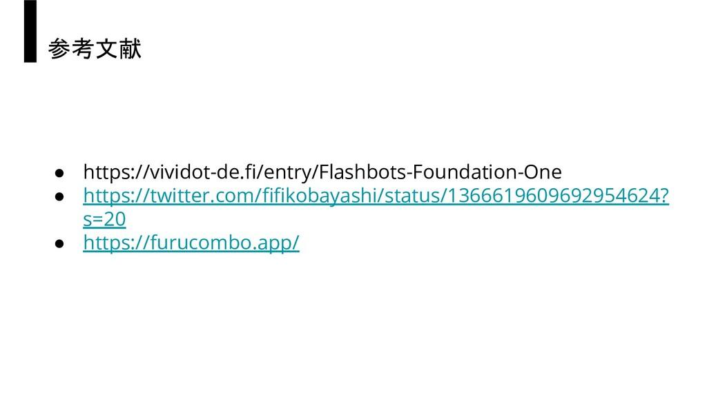 参考文献 ● https://vividot-de.fi/entry/Flashbots-Fou...