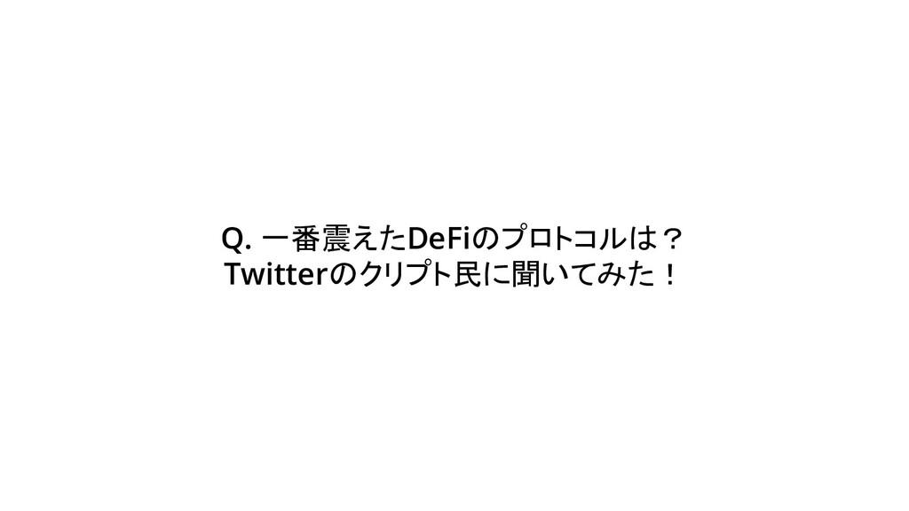 Q. 一番震えたDeFiのプロトコルは? Twitterのクリプト民に聞いてみた!