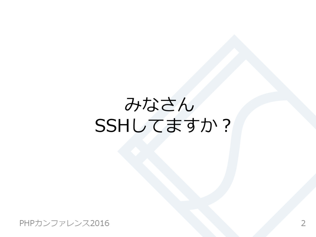 みなさん SSHしてますか? 2 PHPカンファレンス2016
