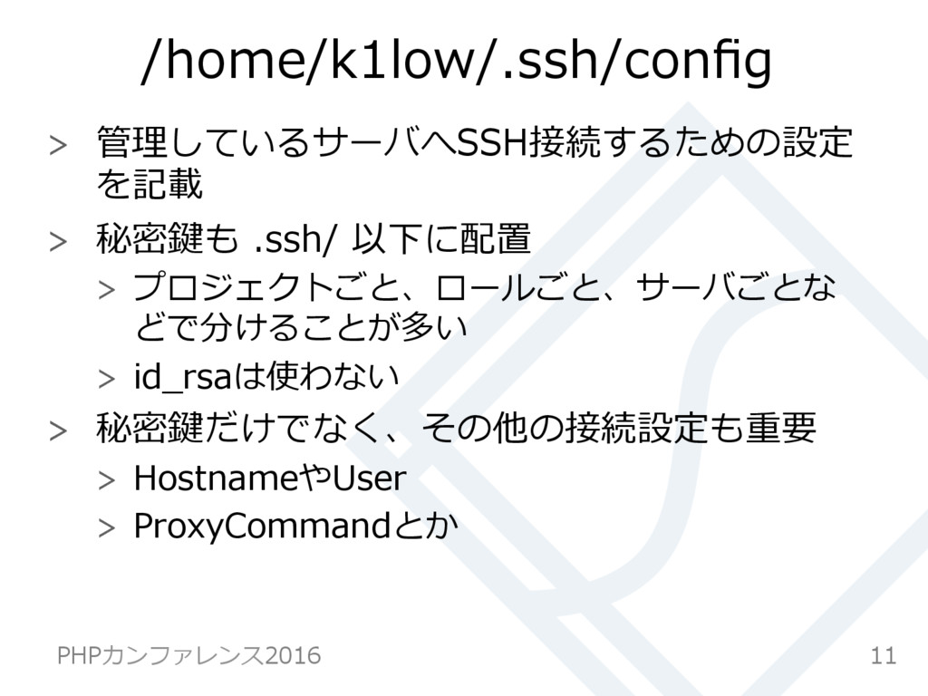 /home/k1low/.ssh/config  管理しているサーバへSSH接続するための設...