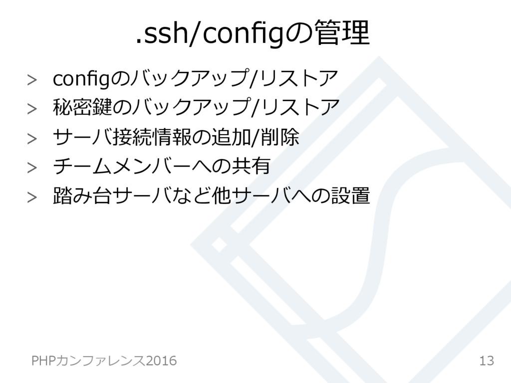 .ssh/configの管理  configのバックアップ/リストア  秘密鍵のバックアッ...