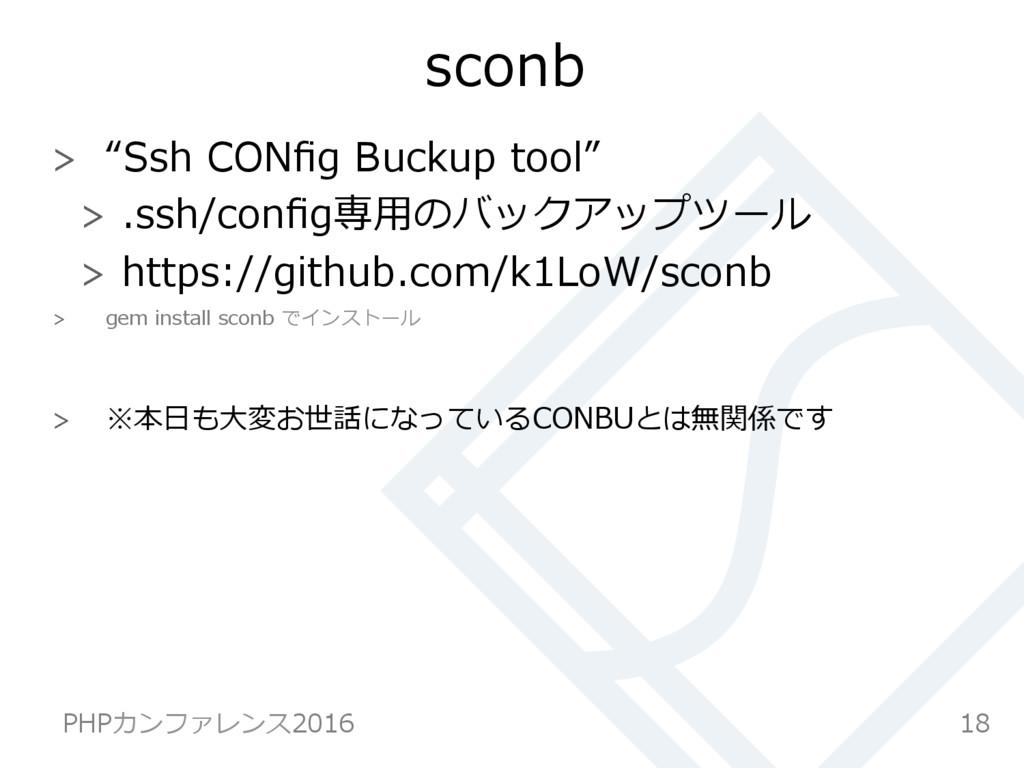 "sconb  ""Ssh CONfig Buckup tool""  .ssh/config専..."
