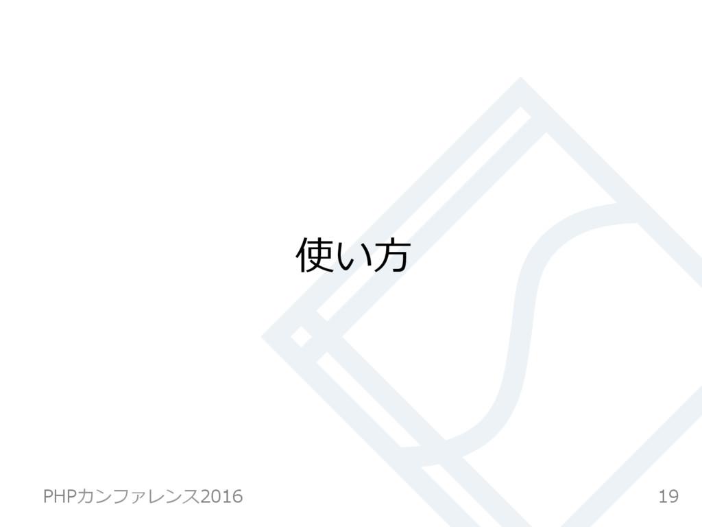 使い⽅ 19 PHPカンファレンス2016