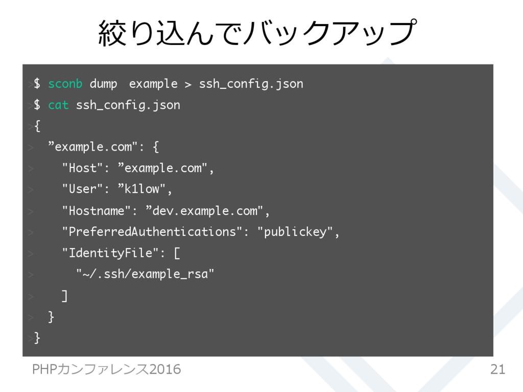 絞り込んでバックアップ 21 PHPカンファレンス2016 $ sconb dumpex...