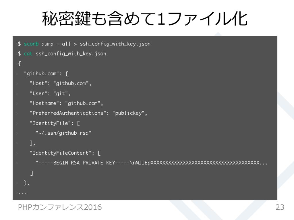 秘密鍵も含めて1ファイル化 23 PHPカンファレンス2016 $ sconb dump ...
