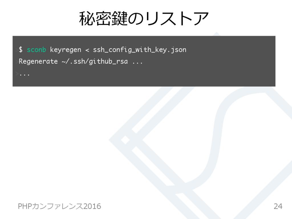 秘密鍵のリストア 24 PHPカンファレンス2016 $ sconb keyregen <...
