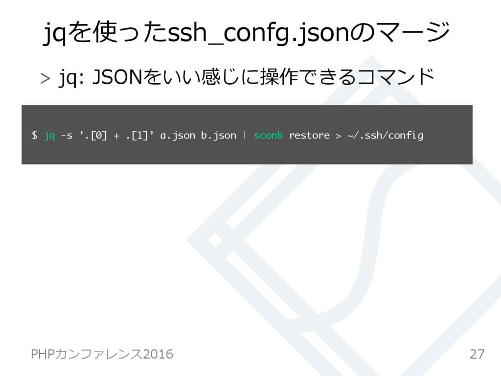 jqを使ったssh_confg.jsonのマージ  jq: JSONをいい感じに操作できる...