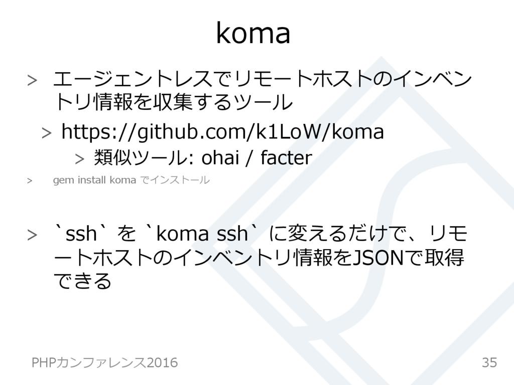 koma  エージェントレスでリモートホストのインベン トリ情報を収集するツール  h...