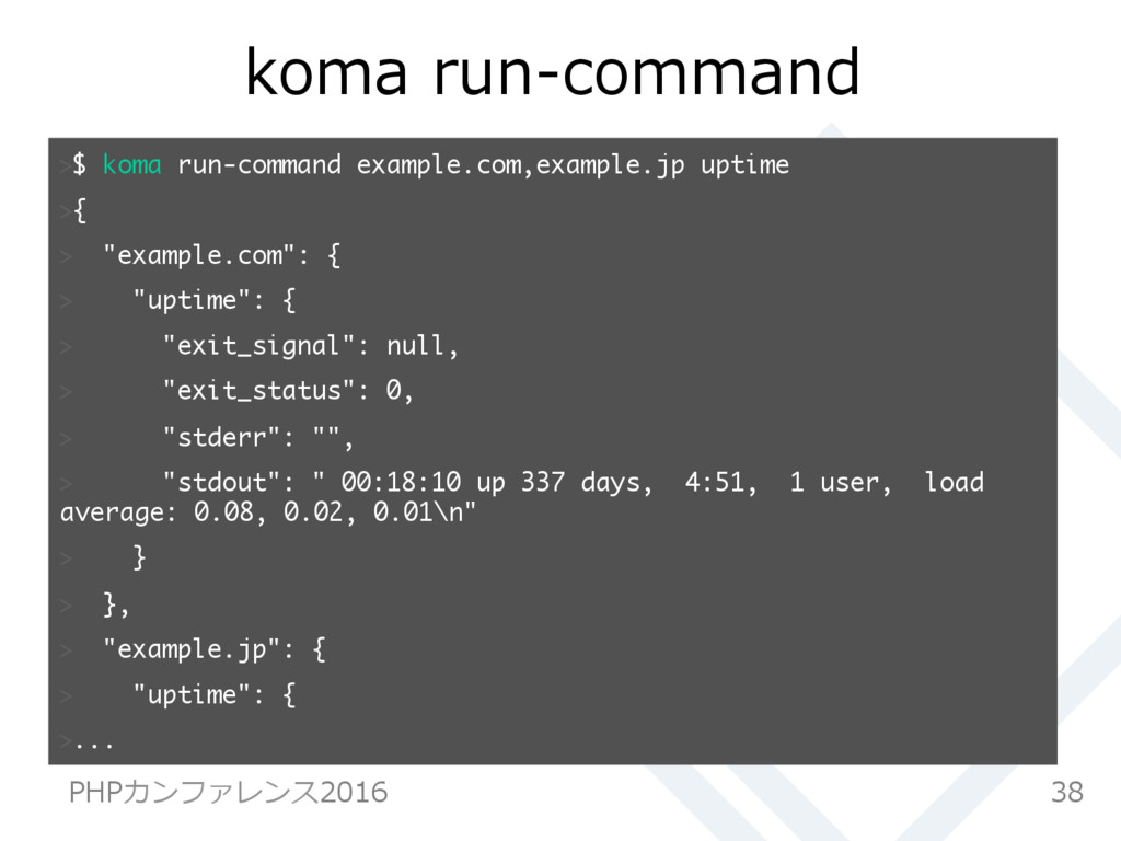 koma run-command 38 PHPカンファレンス2016  $ koma run...