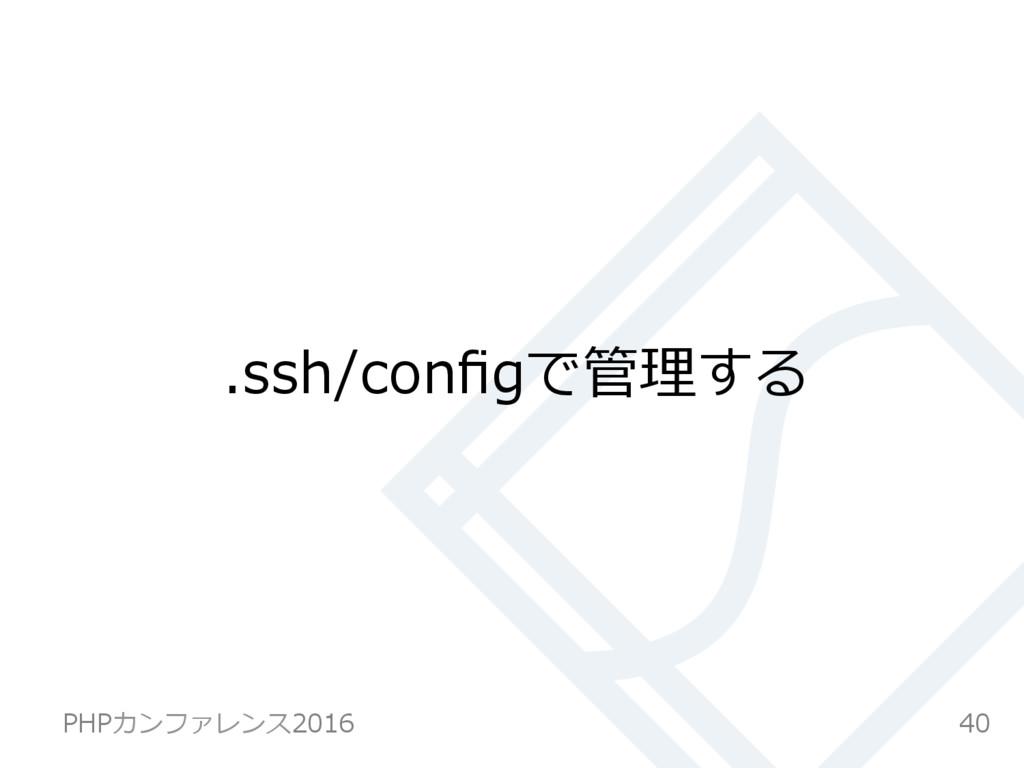 .ssh/configで管理する 40 PHPカンファレンス2016