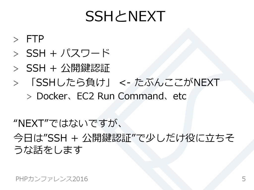 SSHとNEXT 5 PHPカンファレンス2016  FTP  SSH + パスワード...