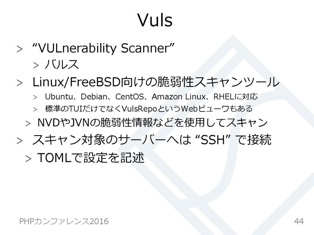 "Vuls  ""VULnerability Scanner""  バルス  Linux..."
