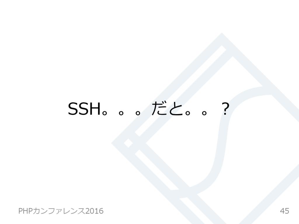 SSH。。。だと。。? 45 PHPカンファレンス2016