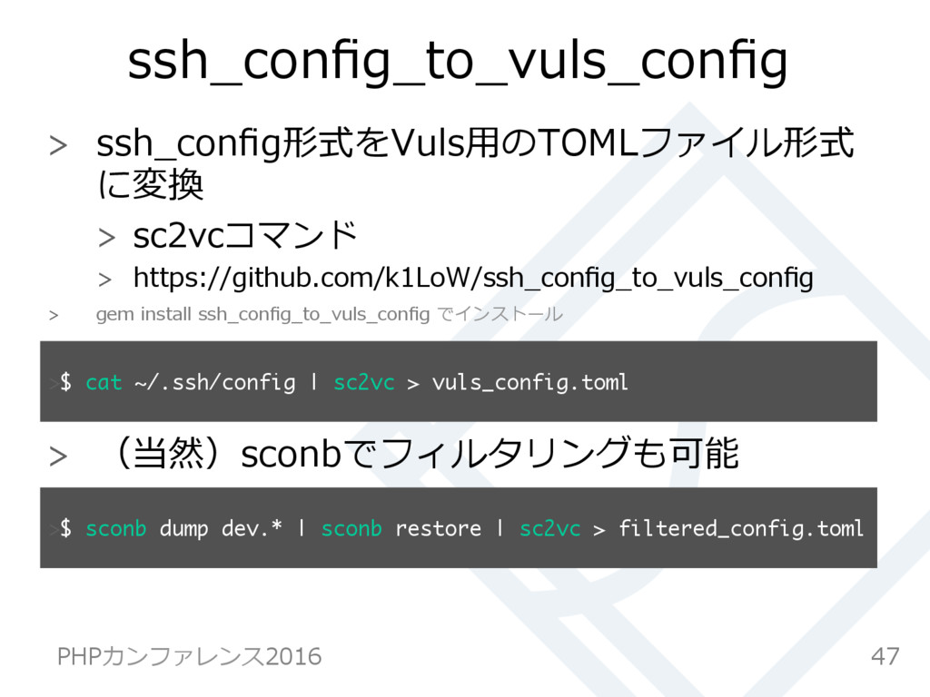 ssh_config_to_vuls_config   ssh_config形式をVuls⽤のTO...