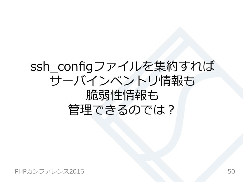 ssh_configファイルを集約すれば サーバインベントリ情報も 脆弱性情報も 管理できるので...