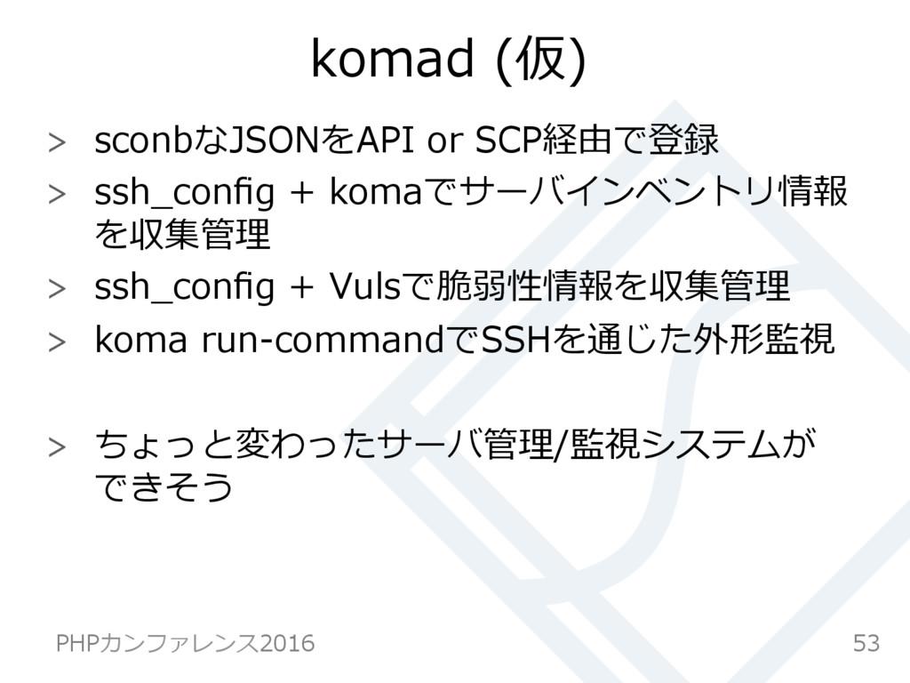 komad (仮)  sconbなJSONをAPI or SCP経由で登録  ssh_...