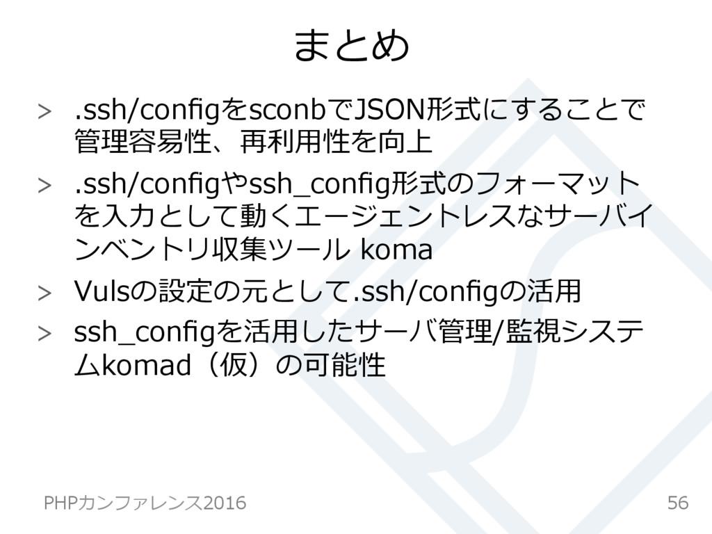 まとめ  .ssh/configをsconbでJSON形式にすることで 管理容易性、再利⽤性...