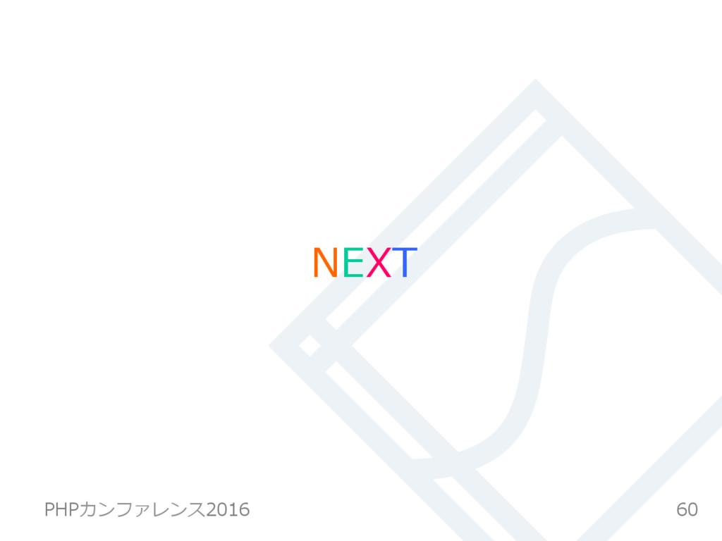NEXT 60 PHPカンファレンス2016