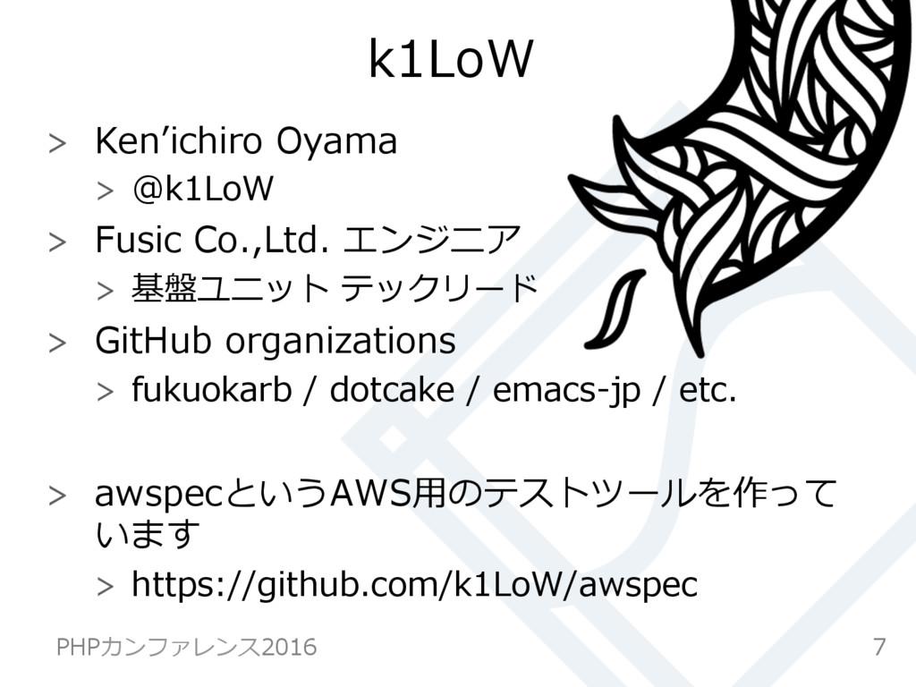k1LoW  Ken'ichiro Oyama  @k1LoW  Fusic Co...