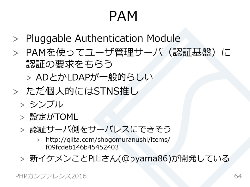 PAM   Pluggable Authentication Module   PAMを使...