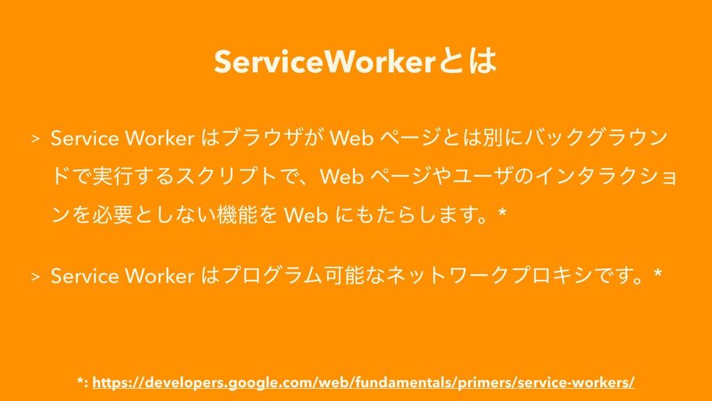 ServiceWorkerͱ > Service Worker ϒϥβ͕ Web ϖʔδ...