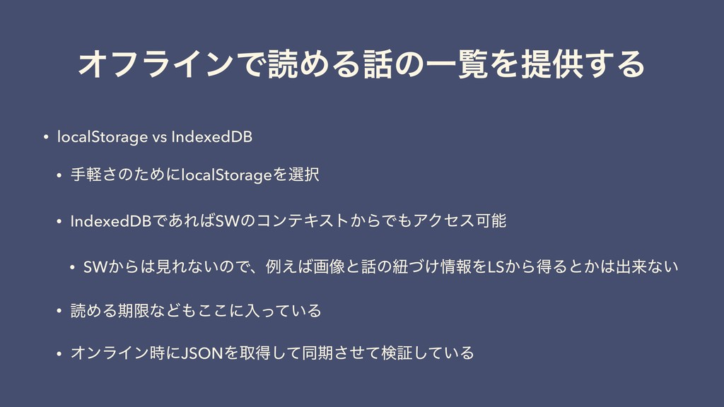 ΦϑϥΠϯͰಡΊΔͷҰཡΛఏڙ͢Δ • localStorage vs IndexedDB ...