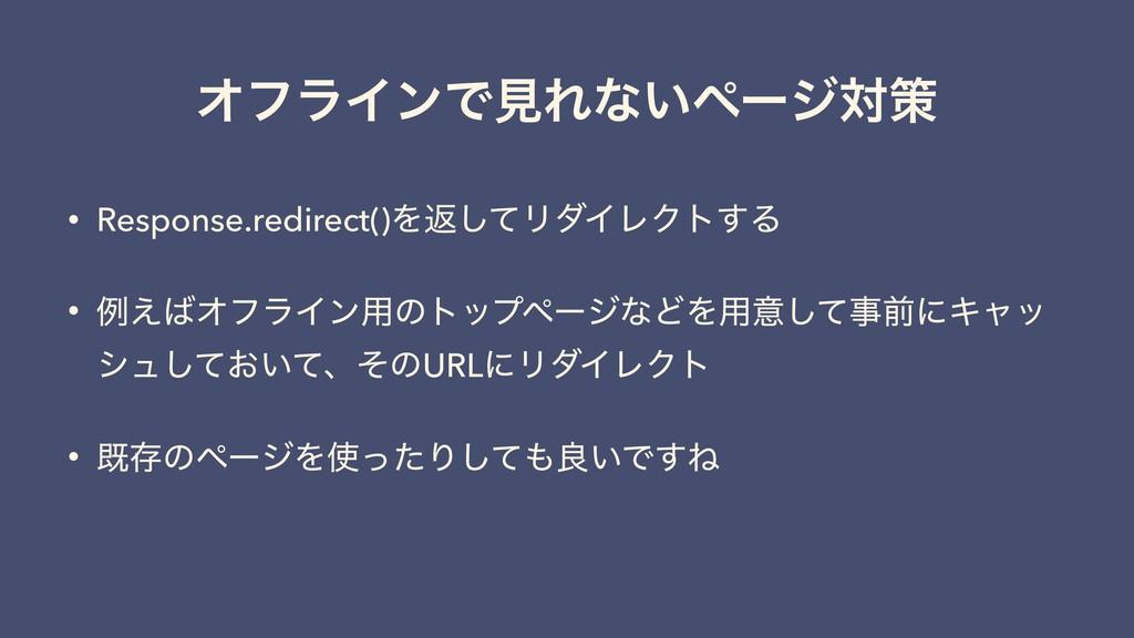 ΦϑϥΠϯͰݟΕͳ͍ϖʔδରࡦ • Response.redirect()Λฦͯ͠ϦμΠϨΫτ...