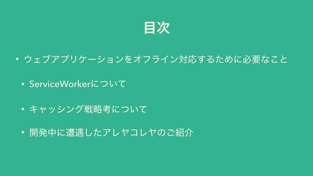  • ΣϒΞϓϦέʔγϣϯΛΦϑϥΠϯରԠ͢ΔͨΊʹඞཁͳ͜ͱ • ServiceWor...