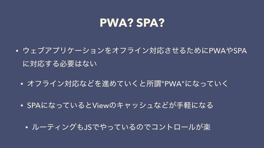 PWA? SPA? • ΣϒΞϓϦέʔγϣϯΛΦϑϥΠϯରԠͤ͞ΔͨΊʹPWASPA ʹର...