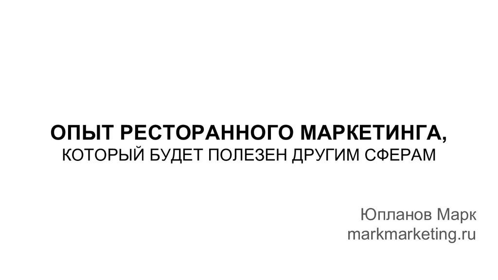 ОПЫТ РЕСТОРАННОГО МАРКЕТИНГА, КОТОРЫЙ БУДЕТ ПОЛ...