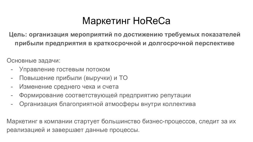 Маркетинг HoReCa Цель: организация мероприятий ...
