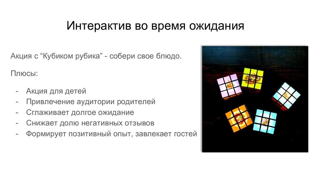 """Интерактив во время ожидания Акция с """"Кубиком р..."""