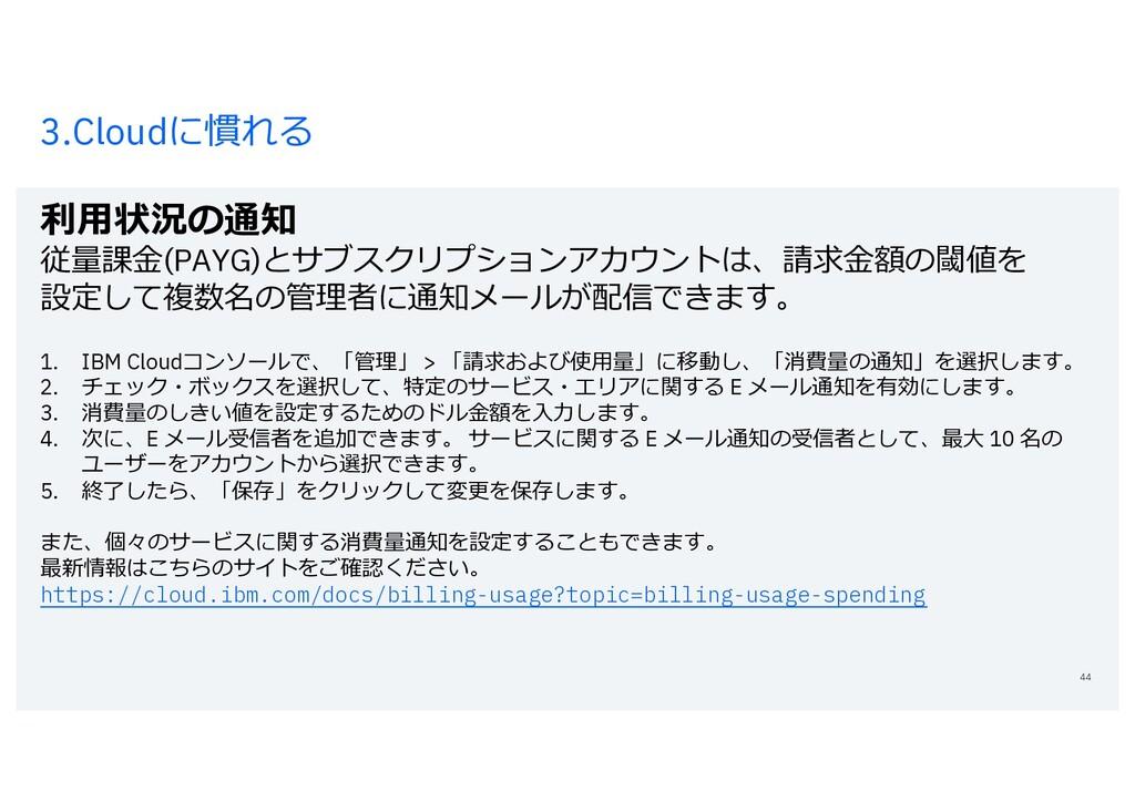 3.Cloudに慣れる 利⽤状況の通知 従量課⾦(PAYG)とサブスクリプションアカウントは、...