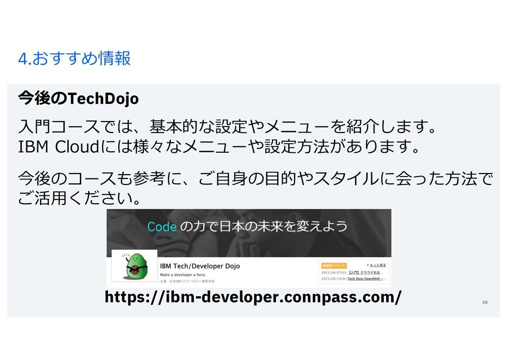 4.おすすめ情報 今後のTechDojo 48 ⼊⾨コースでは、基本的な設定やメニューを紹介し...