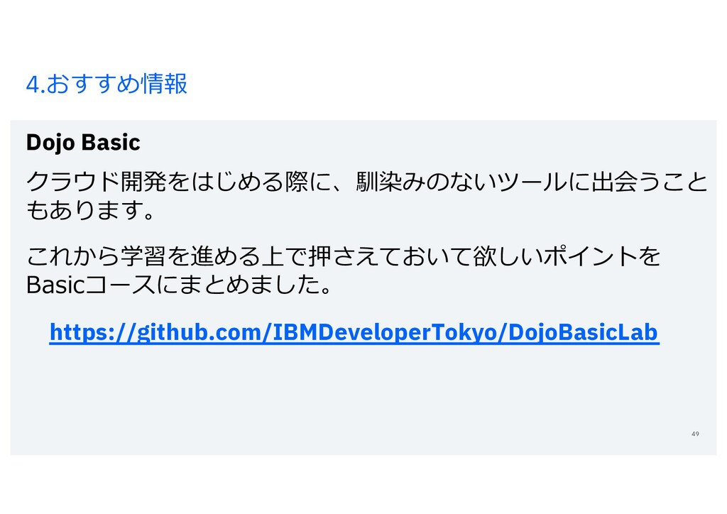 4.おすすめ情報 Dojo Basic 49 クラウド開発をはじめる際に、馴染みのないツールに...