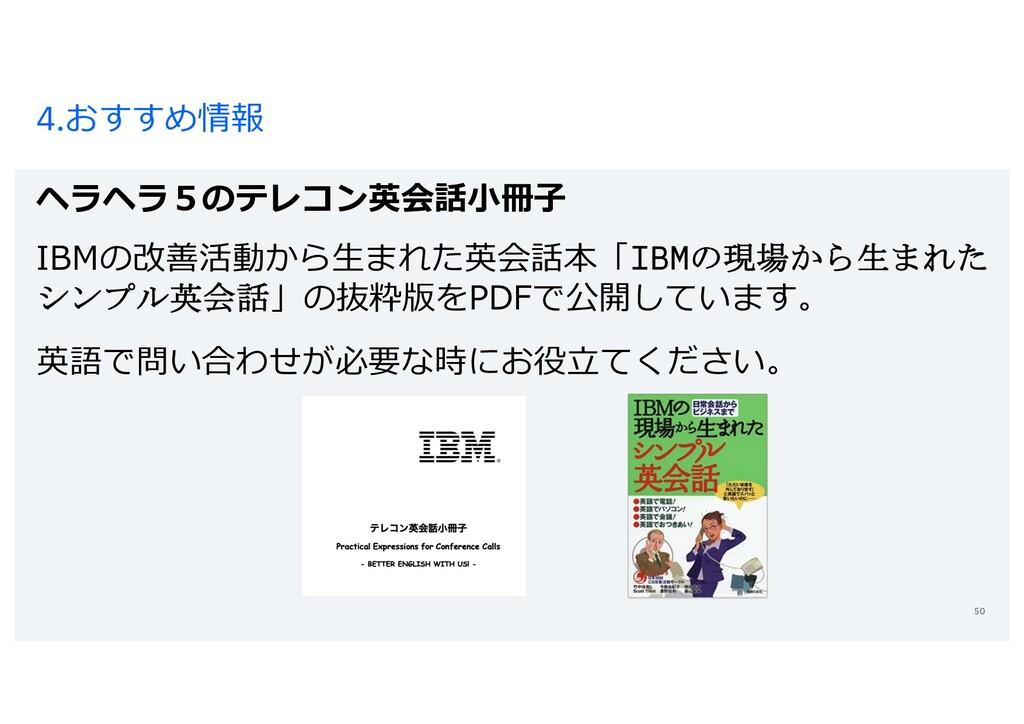 4.おすすめ情報 ヘラヘラ5のテレコン英会話⼩冊⼦ 50 IBMの改善活動から⽣まれた英会話本...