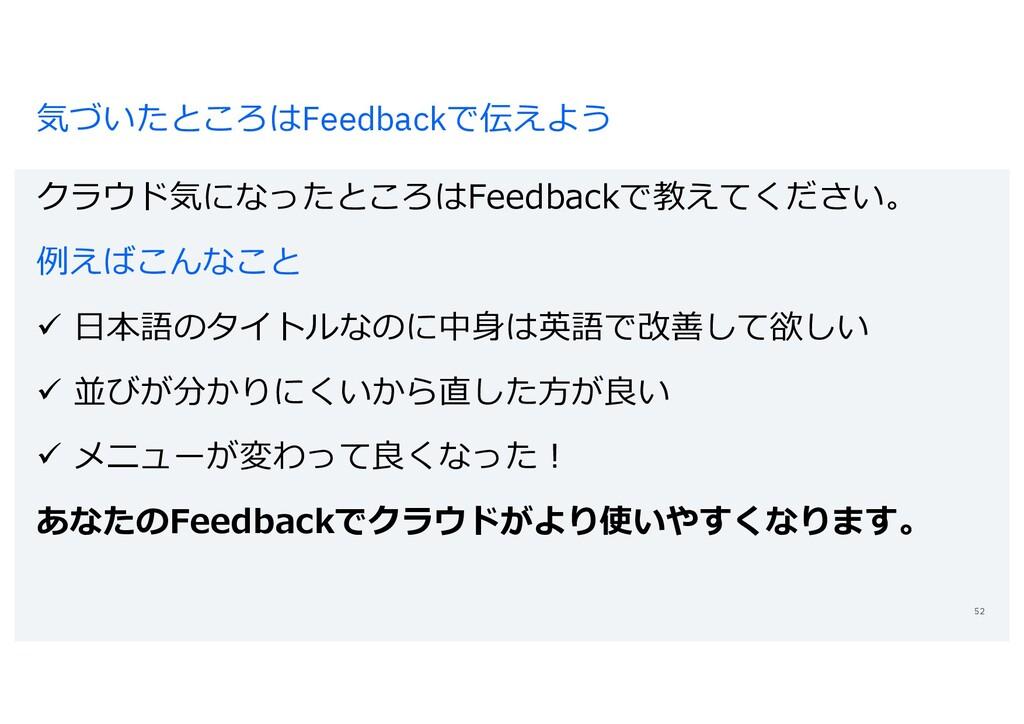 気づいたところはFeedbackで伝えよう 52 クラウド気になったところはFeedbackで...