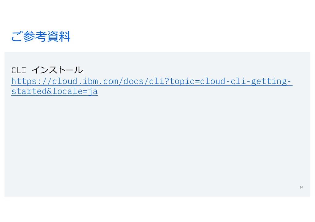 ご参考資料 CLI インストール https://cloud.ibm.com/docs/cli...