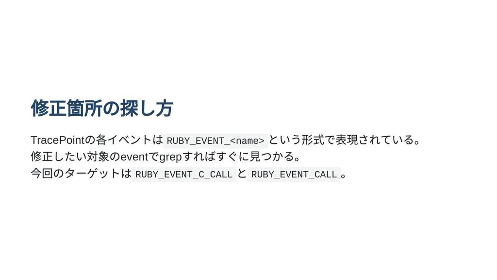 修正箇所の探し⽅ TracePoint の各イベントは RUBY_EVENT_<name> と...