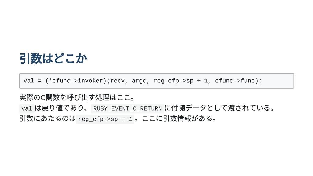引数はどこか val = (*cfunc->invoker)(recv, argc, reg_...