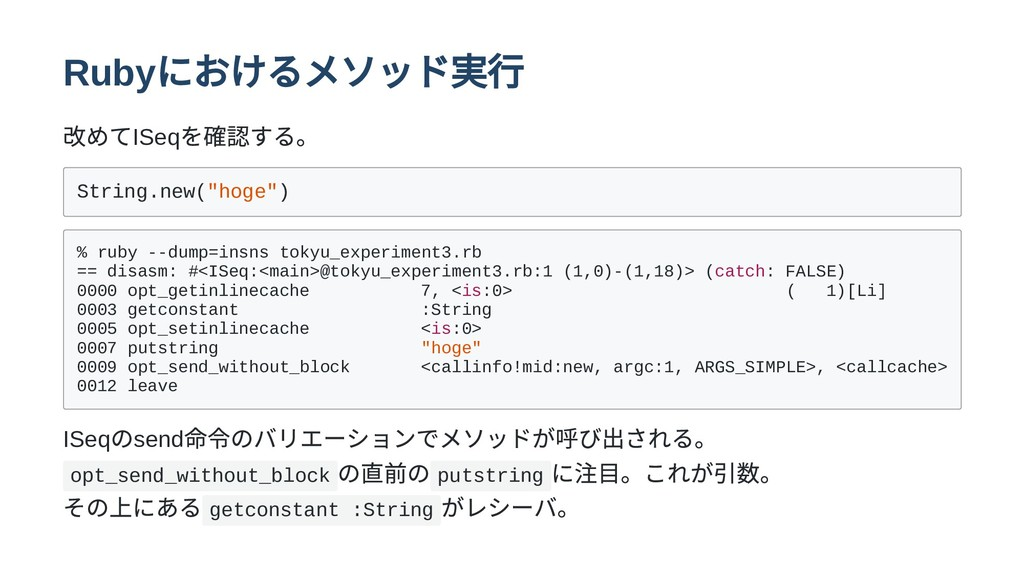 "Ruby におけるメソッド実⾏ 改めてISeq を確認する。 String.new(""hoge..."