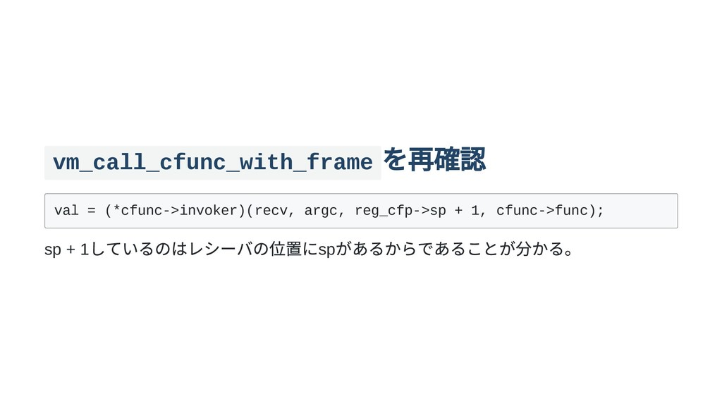 vm_call_cfunc_with_frame を再確認 val = (*cfunc->in...