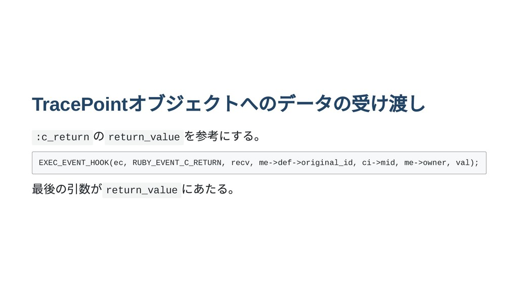 TracePoint オブジェクトへのデータの受け渡し :c_return の return_...