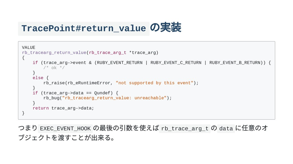 TracePoint#return_value の実装 VALUE rb_tracearg_r...