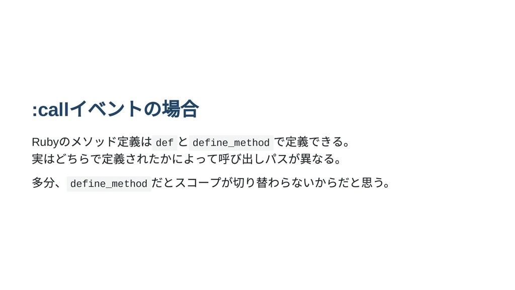 :call イベントの場合 Ruby のメソッド定義は def と define_method...