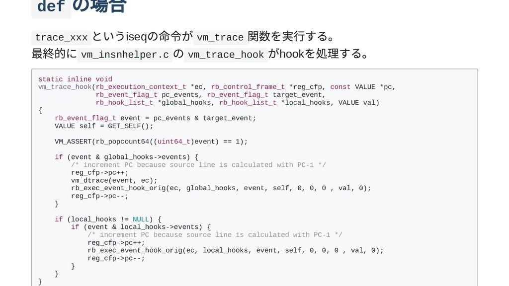 def の場合 trace_xxx というiseq の命令が vm_trace 関数を実⾏する...