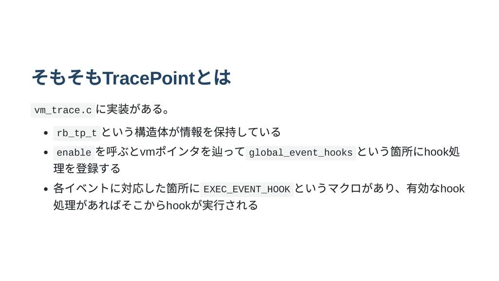 そもそもTracePoint とは vm_trace.c に実装がある。 rb_tp_t とい...
