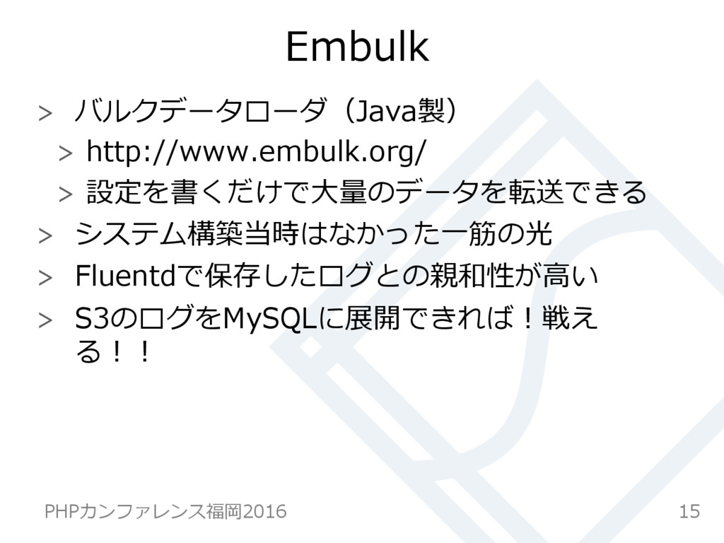 Embulk  バルクデータローダ(Java製)  http://www.embulk...