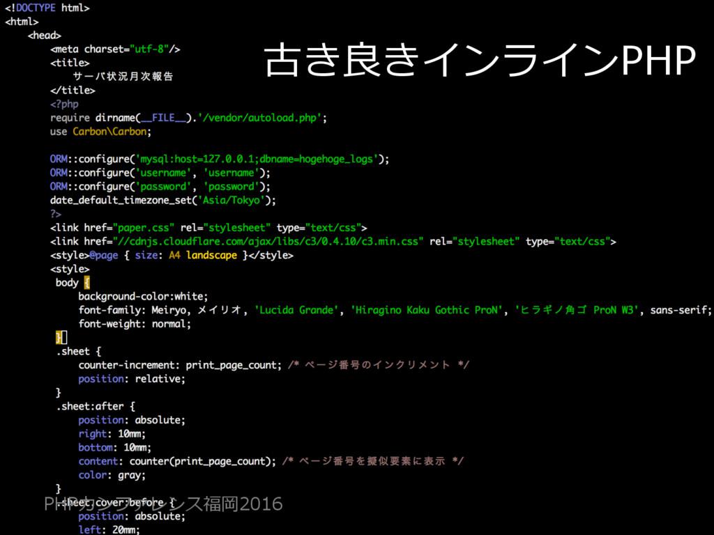 19 古き良良きインラインPHP PHPカンファレンス福岡2016